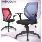 เก้าอี้สำนักงาน MESH Series M5